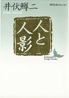 人と人影 現代日本のエッセイ