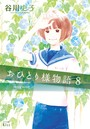 おひとり様物語 -story of herself- 8