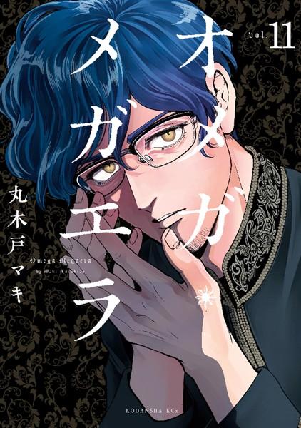 【恋愛 BL漫画】オメガ・メガエラ(単話)