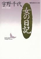 女の日記 現代日本のエッセイ