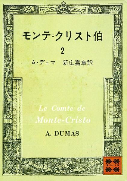 モンテ=クリスト伯 (2)