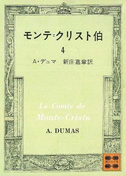 モンテ=クリスト伯 (4)