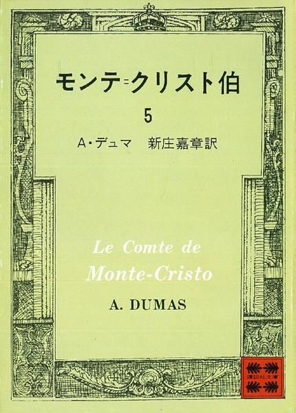 モンテ=クリスト伯 (5)