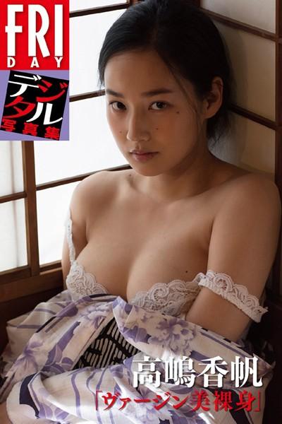 高嶋香帆「ヴァージン美裸身」 FRIDAYデジタル写真集