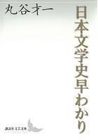 日本文学史早わかり