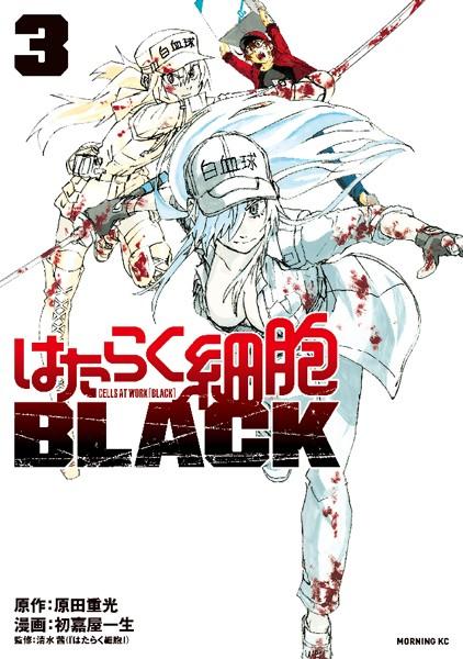 はたらく細胞BLACK 3