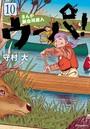 まんが 新白河原人 ウーパ! 10