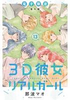 3D彼女 リアルガール 新装版 13巻 電子限定番外編