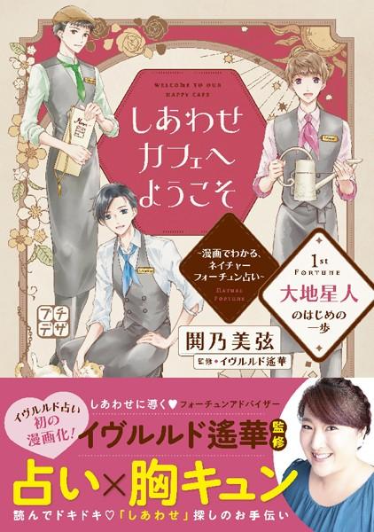 しあわせカフェへようこそ 〜漫画でわかる、ネイチャーフォーチュン占い〜 プチデザ (1)