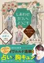 しあわせカフェへようこそ 〜漫画でわかる、ネイチャーフォーチュン占い〜 プチデザ (6)