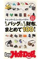by Hot-Dog PRESS ミニバッグ&ミニ財布、まとめて100!