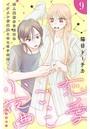 恋愛ごっこ小夜曲[comic tint]分冊版 9