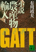 小説農産物輸入