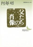 父たちの肖像 現代日本のエッセイ
