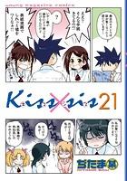 Kiss×sis 弟にキスしちゃダメですか? 21