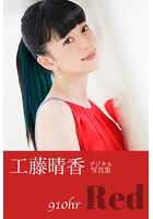 工藤晴香『910hr-Red-』 電子オリジナル写真集