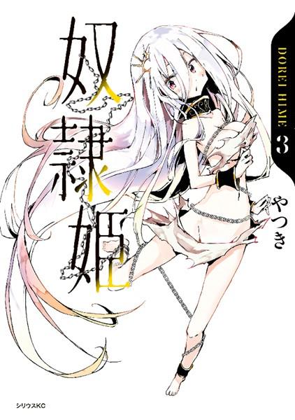 奴隷姫 (3)