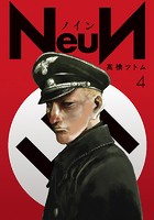 NeuN (4)