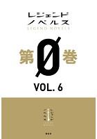 レジェンドノベルス 第0巻 VOL.6 2019年3月版