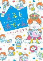 王子と赤ちゃん【期間限定試し読み増量版】