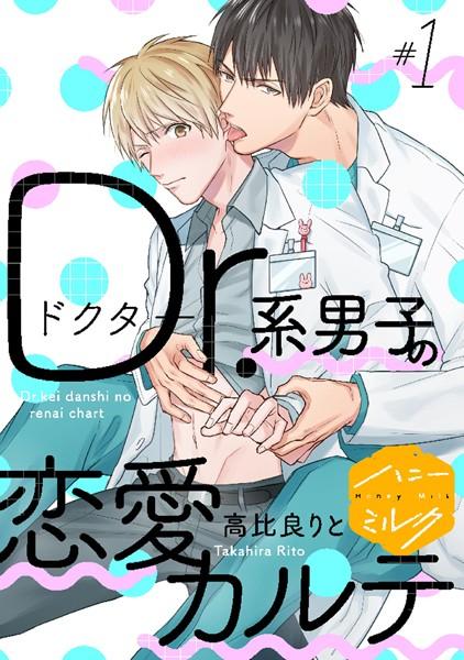 Dr.系男子の恋愛カルテ 分冊版 (1)