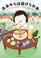 白米からは逃げられぬ 〜ドイツでつくる日本食、いつも何かがそろわない〜
