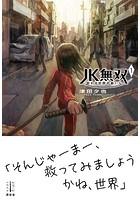 JK無双 (1) 終わる世界の救い方