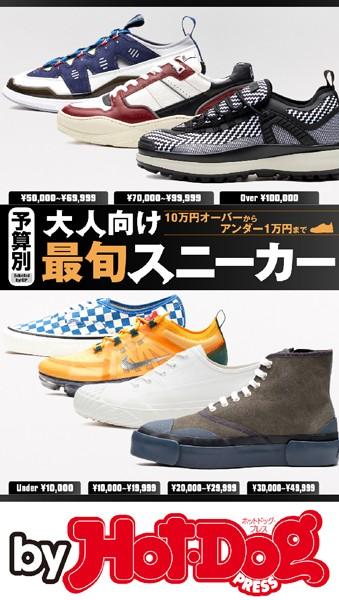 バイホットドッグプレス 予算別 大人向け最旬スニーカー 2019年3/8号