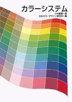 カラーシステム