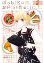 ぼっちJKはお弁当を作ることにした。 (2)