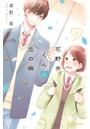 花野井くんと恋の病 3