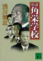 小説 角栄学校