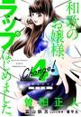 Change! 4巻【電子限定ネーム付き】