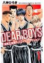 DEAR BOYS 湘南大相模スペシャルセレクション 1