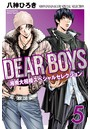 DEAR BOYS 湘南大相模スペシャルセレクション 5