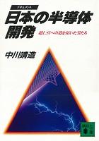 日本の半導体開発 超LSIへの道を拓いた男たち