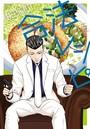 紺田照の合法レシピ 8