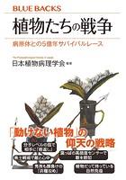 植物たちの戦争 病原体との5億年サバイバルレース