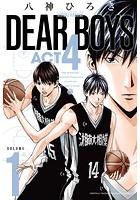 DEAR BOYS ACT4【期間限定試し読み増量版】