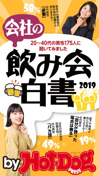 by Hot-Dog PRESS 会社の飲み会白書 2019