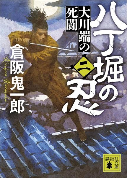 八丁堀の忍 (二) 大川端の死闘