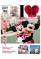 I LOVE 東京ディズニーリ...