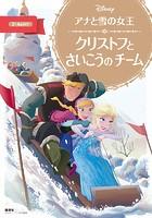 アナと雪の女王 クリストフとさいこうのチーム