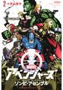 アベンジャーズ/ゾンビ・アセンブル 2