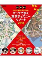 行きたい場所にすぐ行ける! マップで歩く 東京ディズニーリゾート