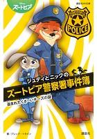 ジュディとニックのズートピア警察署事件簿 盗まれたくさ〜いチーズの謎