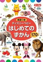 0〜3歳 英語つき ディズニーベビー はじめての ずかん 170 (ディズニーブックス)