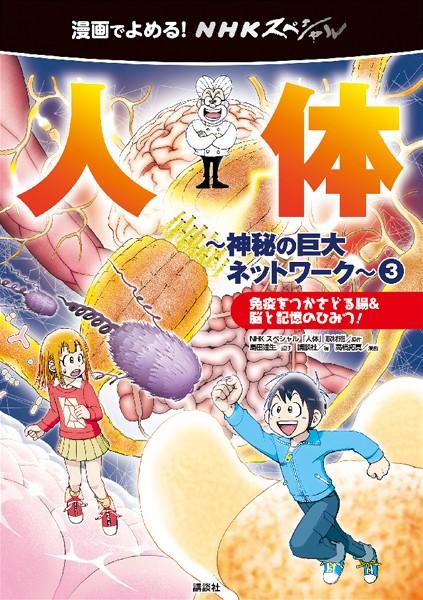 NHKスペシャル 人体-神秘の巨大ネットワーク- 漫画でよめる! 3巻 免疫をつかさどる腸&脳と記憶のひみつ!
