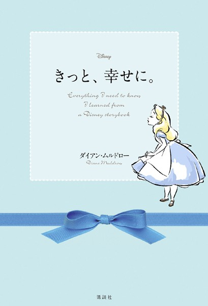 ディズニー きっと、幸せに。 Everything I need to know I learned from a Disney storybook