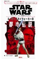 STAR WARS ジャーニー・トゥ・最後のジェダイ